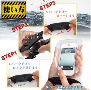 【送料無料】【即納】waterproofiPhone/iPod/スマホ用防水ケース