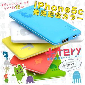 今ならお得!!極薄携帯充電バッテリーiphone5c発売記念カラー新登場!!5色+1色限定カラーを...
