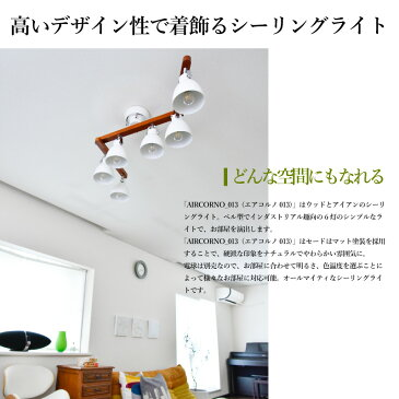 シーリングライト LED おしゃれ 6灯 4畳-10畳 スポットライト 天井照明 間接照明 インテリア照明 LED電球対応 シンプル 照明 北欧 寝室 ダイニング用 リビング用