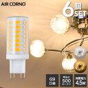 6個セット led電球 G9 電球色 昼白色 LED照明 40W相当 ...