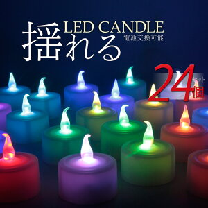 火を使わない キャンドル LED キャンドルライト led ティーライト キャンドル ゆらぎ ゆらめき ...