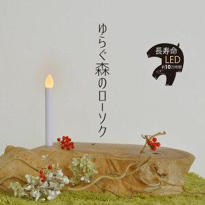 【送料無料】ゆらぐ森のローソクLEDキャンドルライト電子ローソクLEDキャンドルライトろうそく揺れる電池式ledキャンドルライトledキャンドル息ゆらぎロウソク蝋燭誕生日結婚式ハロウィンパーティクリスマス電池式ローソク【10P19Jun15】