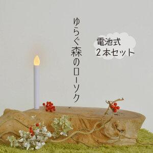 【送料無料】ゆらぐ森のローソク(2個セット)LEDキャンドルライト電子ローソクLEDキャンドルライトろうそく揺れる電池式ledキャンドルライトledキャンドル息ゆらぎロウソク蝋燭誕生日結婚式ハロウィンパーティクリスマス電池式ローソク