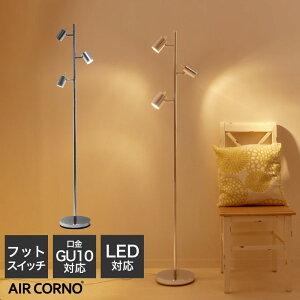 【先行予約販売】【送料無料】フロアライト3灯間接照明電気スタンドフロアスタンド照明スタンドライトおしゃれフロアランプスポットライトledライトフロアスタンドライトリビング寝室北欧LEDライト
