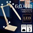 電気スタンド LED スタンドライト 3パターンの調色と無段階調光スタンドとクランプ兼用LEDライト(電気スタンド LEDライト)【電気スタンド LED スタンドライト】