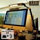 デスクライト led クランプ おしゃれ 送料無料 電気スタ...