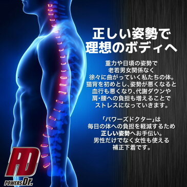 パワーズドクター 腰痛ベルト 骨盤矯正ベルト 腰用サポーター 腰用コルセット 腰椎コルセット 腰痛コルセット サポーター コルセット ベルト 骨盤矯正 腰の保護 腰痛予防 メンズ 男女兼用