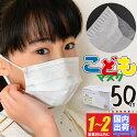 子供用マスク在庫あり即納50枚キッズこども使い捨てマスクますく不織布マスク3層145×90mmキッズ感染予防プリーツ式花粉症対策風邪対策予防