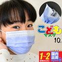 最大2000円クーポン配布中!即納マスク10枚子ども在庫あり使い捨てマスクますく不織布マスク3層花粉症140×90mmキッズ子供感染予防プリーツ式花粉症対策風邪対策予防