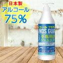 ハンズガード日本製除菌スプレー480mlアルコール75%ポンプ式アルコール除菌スプレー除菌ジェルスプレージェルスプレー抗菌手指消毒ウイルス除去ウイルス対策