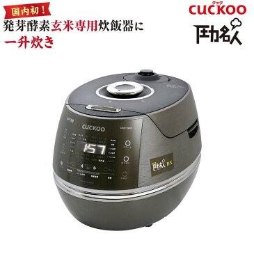 ニュー圧力名人デラックス 1升 10合 高圧炊飯器 炊飯器 発芽玄米炊飯器 圧力炊飯器 圧力玄米炊飯器 CUCKOO クック NEW圧力名人DX