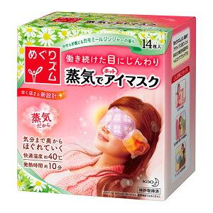 【送料無料】めぐりズム 蒸気でホットアイマスク 14枚(4個セット) カモミールジンジャー ラ…