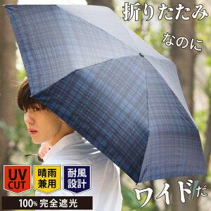 日傘 折りたたみ 晴雨兼用 男性用 メンズ 軽量 uvカット 折り畳み傘 UPF50+ UVカット率99.9%以上 100% 遮光 遮熱 完全遮光 折り畳み かさ 傘 日傘 男性 ネイビー/チェック
