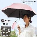日傘折りたたみミニ晴雨兼用撥水軽量uvカット折り畳み傘UPF50+UVカット率99.9%以上100%遮光遮熱完全遮光折り畳みかさ傘日傘ピンクかわいいレディース母の日ギフトプレゼント
