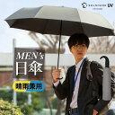 ライン登録で300円クーポンゲット! 日傘 折りたたみ ワイド 晴雨兼用 男性用