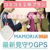マモリアGPS/MAMORIAGPS/大切な家族を見守るGPS