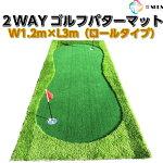 《オリジナル2wayゴルフパターマット》ロール1m×3m12mm35mm人工芝リアルロングパットパッティンググリーン練習室内家庭トレーニング子供イベント待合室インテリアキッズルームパーティーアプローチクッション高密度庭オフィス業務用