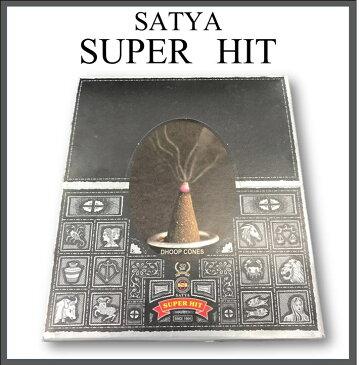 5のつく日はポイント10倍!!世界的に有名なお香サイババナグチャンパのSATYA社が自信満々にアピール その名もスーパーヒット お香1ケース12箱入り コーンタイプ
