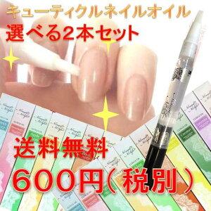 5のつく日はポイント10倍!!10種類の香りから選べる2本648円(送料無料♪)最新改良型のお…