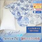オパール調マイクロ毛布(150×210cm)シングルSオールシーズンふわふわやわらか暖かいマイクロ軽い毛布