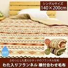 襟付きフランネルプリント合わせ毛布ボーダー毛布シングルサイズ(140×210cm)ふわふわもこもこ丸洗いOKシングル冬用柄フランネルボーダー毛布