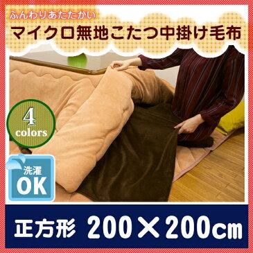 【10%OFF】こたつ毛布 マイクロファイバー 正方形(200×200cm) こたつ中掛け毛布 炬燵 省エネ 節電 もうふ あったか こたつの中 保温 《S2》