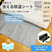洗える除湿シート(竹炭入り)シングル90×180cmグレー除湿マット結露防止湿気対策寝汗対策防ダニ防カビ消臭防臭丸洗い可能