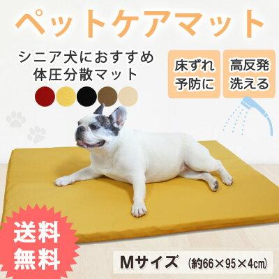 ペットケアマット体圧分散マットMサイズ(約66×95×4cm)小〜中型犬用ペット用クッションソフトレザーカバー付き日本製床ずれ防止老犬介護用品高反発マットペット用マットペットマット洗えるペット用品ドッグケアマットパラレーヴ(TM)使用