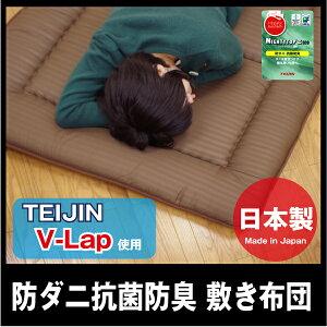 軽量・体圧分散型 V-Lap軽量敷き布団シングルサイズ(約100×205cm)軽い ふかふか 体圧分散...