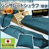 日本製 シンサレート ウルトラ 寝袋 スリーピングバッグサイズ 140×210cm 寝ぶくろ 4way Sleeping Bagクッション 肌掛け布団 フットウォーマー にもなる シュラフ