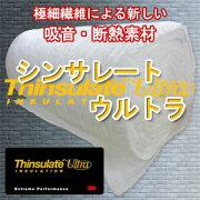 シンサレート ウルトラ Thinsulate デッドニング