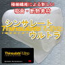 【送料無料】シンサレート ウルトラ 吸音・断熱シート (幅:152cm) 10cm単位で販売<Thinsulate Ultra> シンサレート デッドニング 吸音材 防音 遮音 切売り 50cm以上から シンサレート