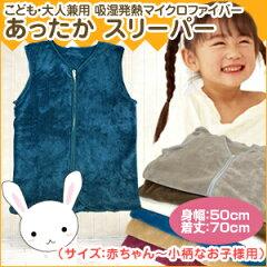 スリーパー 毛布赤ちゃん 子供 かいまきこども ベビー用レビュー記入で 送料無料吸湿発熱 6...