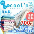 超冷感タオル・クールンcool'n日本製UVカット効果95%以上洗濯機で繰り返し洗いOK!防腐剤・薬品・樹脂不使用