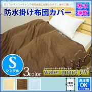【レビューを書いてモニター価格】防水掛け布団カバーシングルサイズ150×210cm防水加工カバー耐水カバー