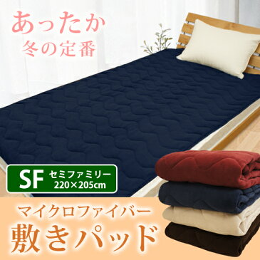 あったか 無地 マイクロファイバー 敷きパッド セミファミリーサイズ(220×205cm) 柔らかい 暖かい マイクロファイバー 丸洗いOK あったか 冬 敷パッド 敷パット ベッドパッド ベッドパット あたたかい 敷き毛布 大きいサイズ
