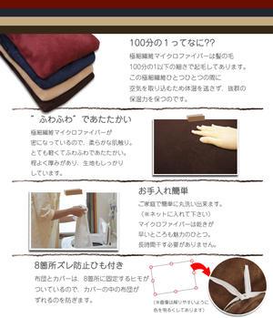 【モニター価格】マイクロファイバー布団カバーあったかマイクロ掛け布団カバーダブル190×210cm