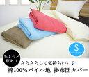 『ちょっと訳あり』綿100%パイル地 無地掛布団カバー(150×210cm) 柔らかい サラサラ 丸洗いOK シングル シンプル【S1】