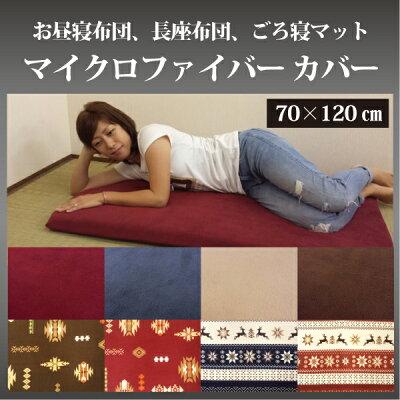 【モニター価格】あったかマイクロファイバーカバー70×120cmお昼寝布団カバー長座布団カバーごろ寝マットカバー