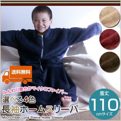 無地4色長袖ホームスリーパー110cmサイズスリーパー夜着毛布かいまき毛布袖付き毛布お子様の寝冷え防止にべビーキッズあったかマイクロファイバーレビュー記載で送料無料