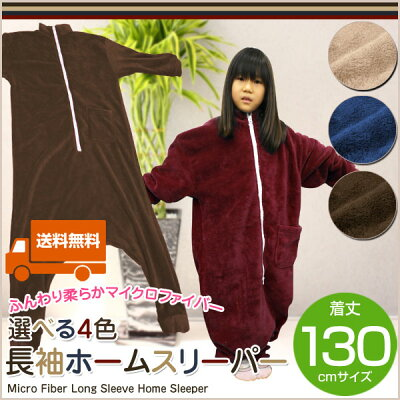 無地4色長袖ホームスリーパー130cmサイズスリーパー夜着毛布かいまき毛布袖付き毛布お子様の寝冷え防止に大人用キッズあったかマイクロファイバーレビュー記載で送料無料