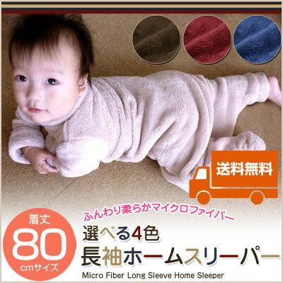 無地4色長袖ホームスリーパー80cmサイズスリーパー夜着毛布かいまき毛布袖付き毛布お子様の寝冷え防止に!べビーキッズあったかマイクロファイバーレビュー記載で送料無料