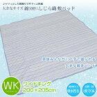 大きなサイズ専用綿100%しじら織り敷きパッドワイドキングサイズ200×205cm敷きパット敷パッド敷パットベッドパッドベッドパットベットパットファミリー
