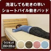 『ちょっと訳あり』スーパーショートパイル敷きパッド ベッドパッドワイドキング(200×205cm)ベッドパッド綿ベッドパッド タオルベッドパッド パイルベッドパッド ベッドパッド 無地ベッドパッド カラーベッドパッド 綿生地ベッドパッド 【S1】