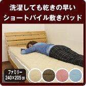 『ちょっと訳あり』スーパーショートパイル敷きパッド ベッドパッドファミリー(240×205cm) 敷きパッド 敷きパット 敷パッド 敷パット ベットパット ベットパッド ベッドパット【S1】