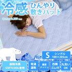 接触冷感ひんやり敷きパッドシングル100×205cmSOFTCOOLソフトクール裏面メッシュひんやり敷パッドひんやりマット冷感パッドクール敷きパッド夏用洗えるベッドパッド