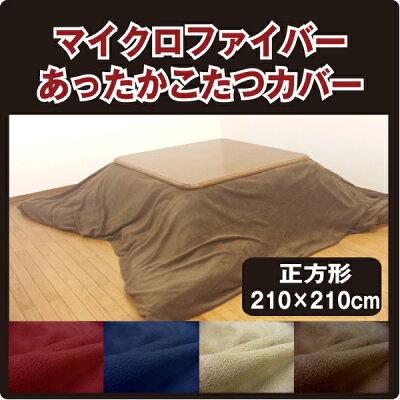 NEWぽかぽかあったか!こたつ布団カバー正方形4色マイクロファイバーこたつ布団カバー正方形210×210cmこたつカバー