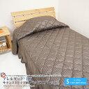 アレルガード デラックス ベッドスプレッド シングル 110×280×45cm防ダニ 薬剤不使用 ベットスプレッド ベットカバー ベッドカバー DX高密度生地使用 《S4》