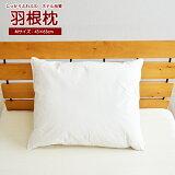 しっかり増量 羽根まくら 43×63cm フェザー枕 フェザーピロー 羽枕 羽根枕