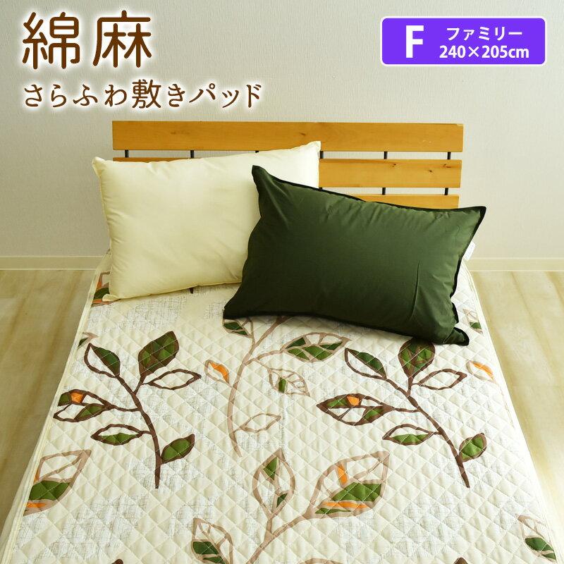 綿麻リーフ敷きパッド